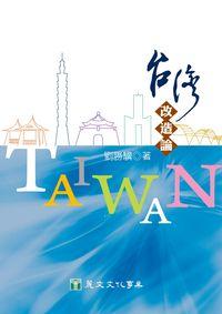 台灣改造論