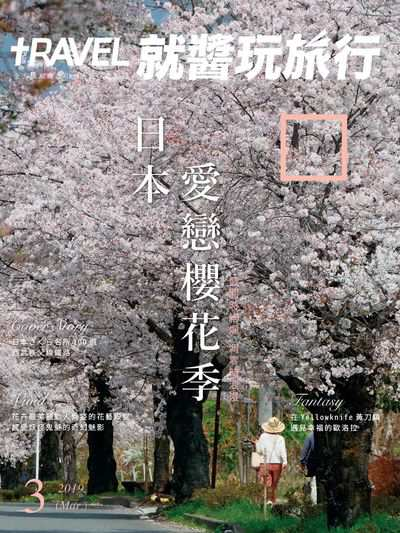 Travel Plus 就醬玩旅行 [2019年03月]:日本愛戀櫻花季
