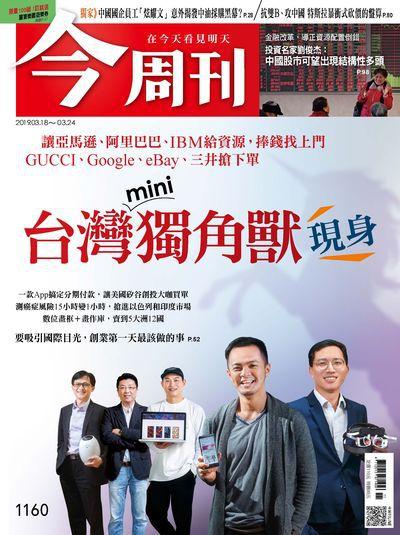 今周刊 2019/03/18 [第1160期]:台灣mini獨角獸現身