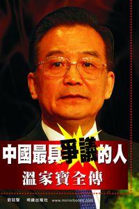 中國最具爭議的人:溫家寶全傳