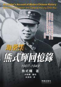 海桑集:熊式輝回憶錄1907-1949