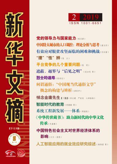 新華文摘 [2019年第02期 總第662期]:黨的領導力與國家能力