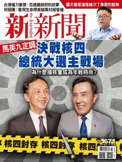 新新聞 2019/03/14 [第1671期]:決戰核四 總統大選主戰場
