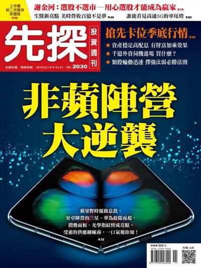先探投資週刊 2019/03/15 [第2030期]:非蘋陣營大逆襲