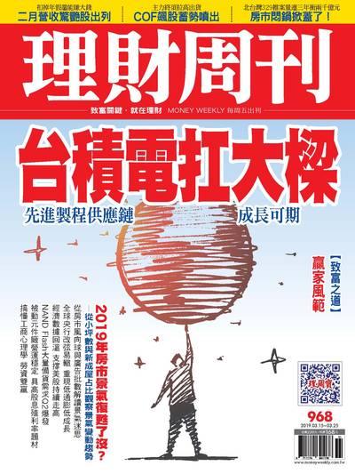 理財周刊 2019/03/15 [第968期]:台積電扛大樑