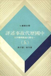 中國歷代故事述評. [五]