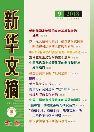 新華文摘 [2018年第09期 總第645期]:新時代國家治理的良政基準與善治標尺