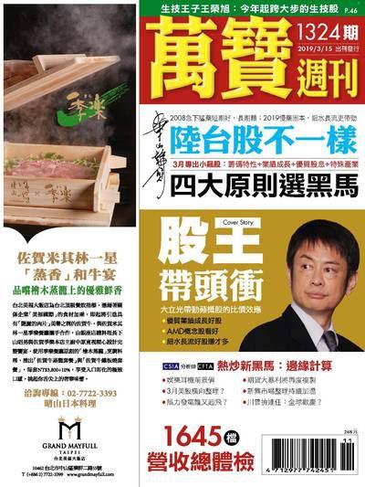 萬寶週刊 2019/03/15 [第1324期]:股王帶頭衝