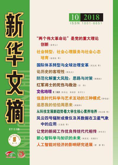 """新華文摘 [2018年第10期 總第646期]:""""兩個偉大革命論""""是黨的重大理論創新"""