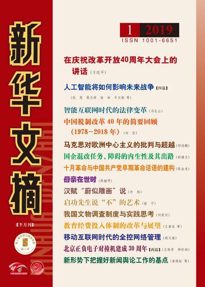 新華文摘 [2019年第01期 總第661期]:在慶祝改革開放40週年大會上的講話