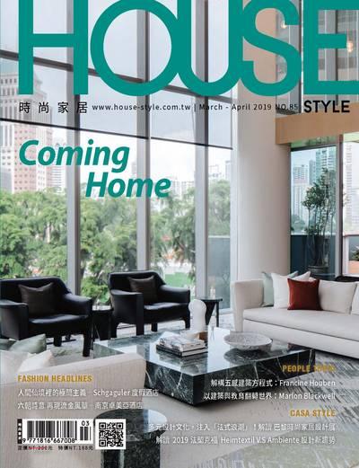 時尚家居 [第85期]:Coming home