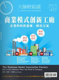 大師輕鬆讀 2012/09/19 [第457期] [有聲書]:商業模式創新工廠 : 企業與時俱進唯一解決方案