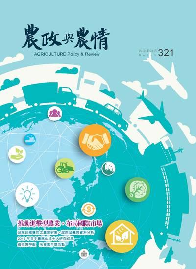 農政與農情 [第321期]:推動進擊型農業, 布局國際市場
