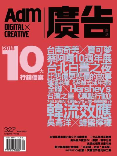 廣告雜誌 [第327期]:2018 10大行銷個案