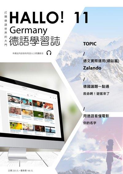 HALLO! Germany 德語學習誌 [第11期] [有聲書]:德文實際運用(網站篇)