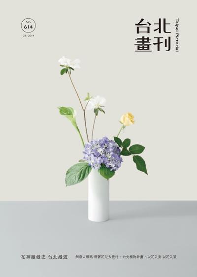 臺北畫刊 [第614期]:花神羅曼史 台北漫遊