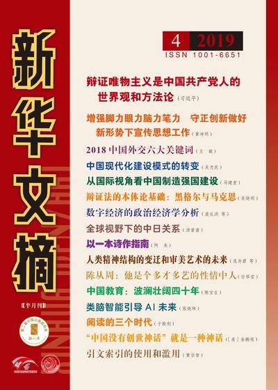 新華文摘 [2019年第04期 總第664期]:辯證唯物主義是中國共產黨人的世界觀和方法論