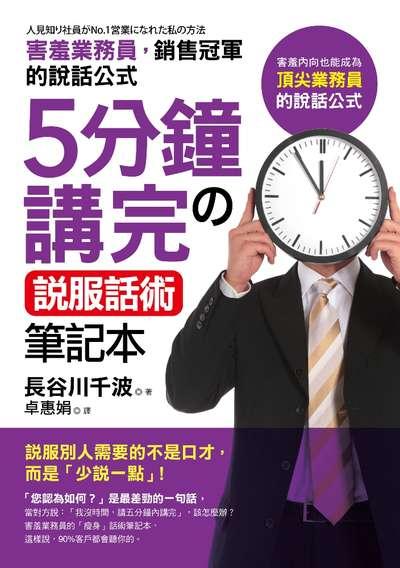 5分鐘講完の說服話術筆記本:害羞業務員, 銷售冠軍的說話公式