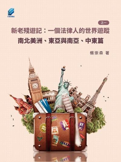 新老殘遊記:一個法律人的世界遊蹤. 之一, 南北美洲、東亞與南亞、中東篇