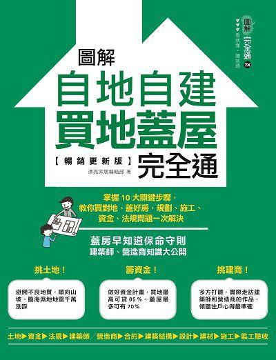 圖解自地自建 買地蓋屋完全通:掌握10大關鍵步驟, 教你買對地, 蓋好房, 規劃、施工、資金、法規問題一次解決
