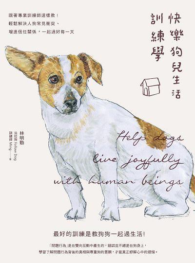 快樂狗兒生活訓練學
