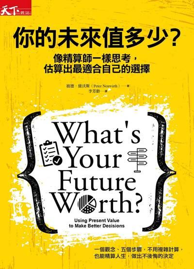 你的未來值多少?:像精算師一樣思考, 估算出最適合自己的選擇