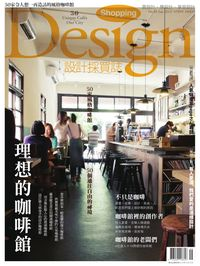 Shopping Design [第46期]:理想的咖啡館