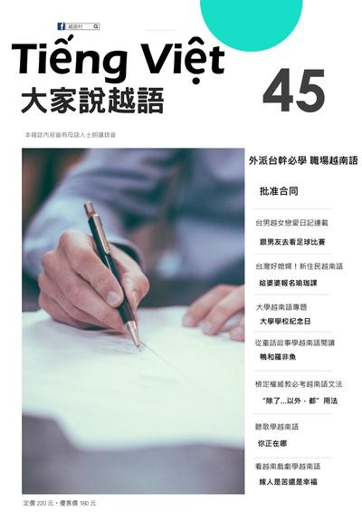 Tiếng Việt 大家說越語 [第45期] [有聲書]:外派台幹必學 職場越南語