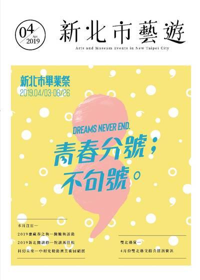 新北市藝遊 [2019年04月號]:青春分號;不句號。