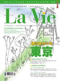 La Vie [第101期]:邁向森林之城東京