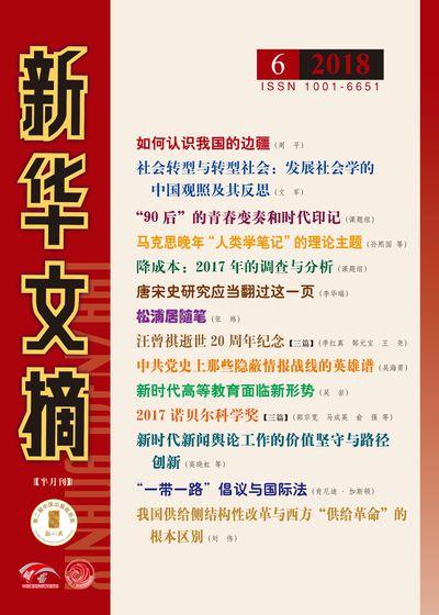 新華文摘 [2018年第06期 總第642期]:如何認識我國的邊疆