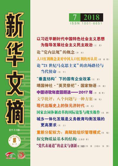 新華文摘 [2018年第07期 總第643期]:以習近平新時代中國特色社會主義思想為指導發展社會主義民主政治