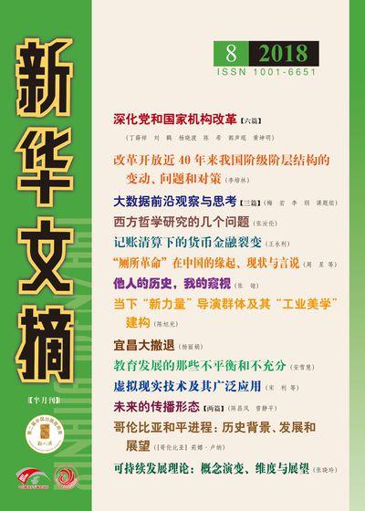 新華文摘 [2018年第08期 總第644期]:深化黨和國家機構改革
