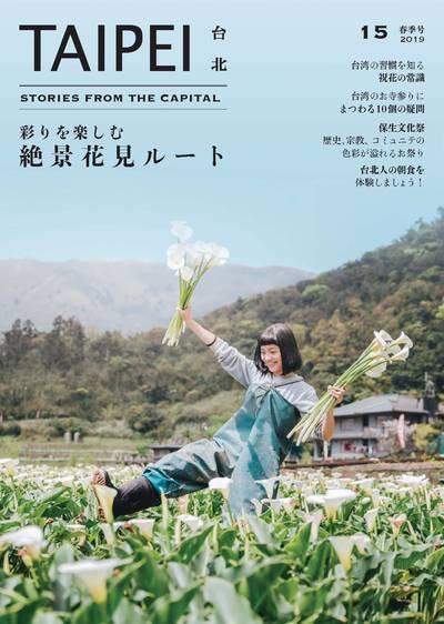 台北 [Vol. 15]:彩りを楽しむ絶景花見ルート