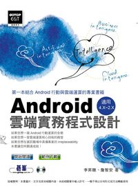 Android雲端實務程式設計:適用Android 2.x-4.x