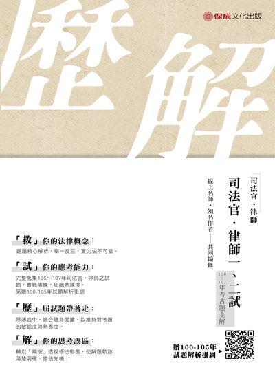 司法官.律師歷屆試題全解. 105-106年