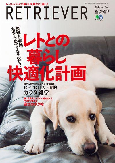 Retriever [2017年04月号 Vol.87]:レトとの暮らし 快適化計画!
