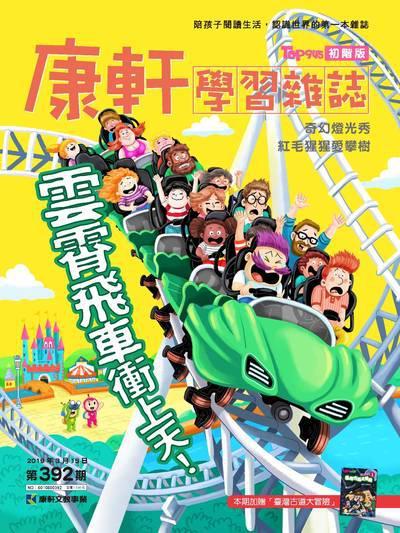 Top945康軒學習雜誌 [初階版] [第392期]:雲霄飛車衝上天!