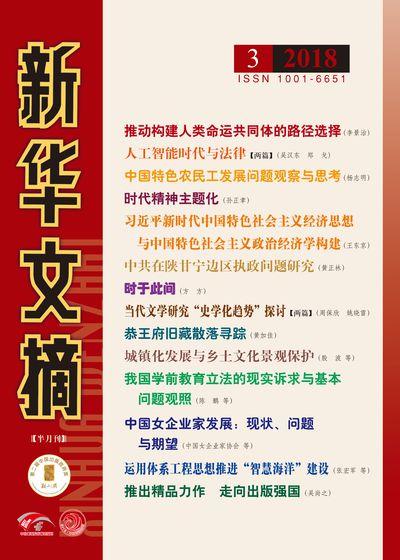 新華文摘 [2018年第03期 總第639期]:推動構建人類命運共同體的路徑選擇