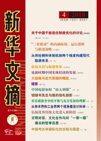 新華文摘 [2018年第04期 總第640期]:關於中國幹部選任制度優化的討論
