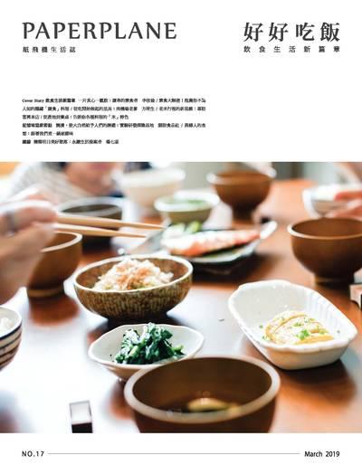 紙飛機生活誌 [第17期]:好好吃飯 : 飲食生活新篇章