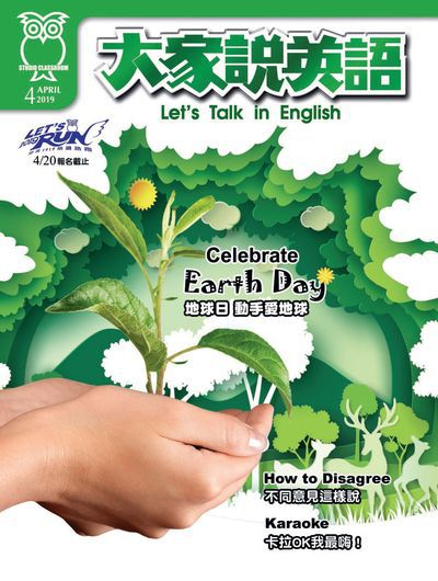 大家說英語 [2019年04月] [有聲書]:Celebrate Earth Day 地球日 動手愛地球