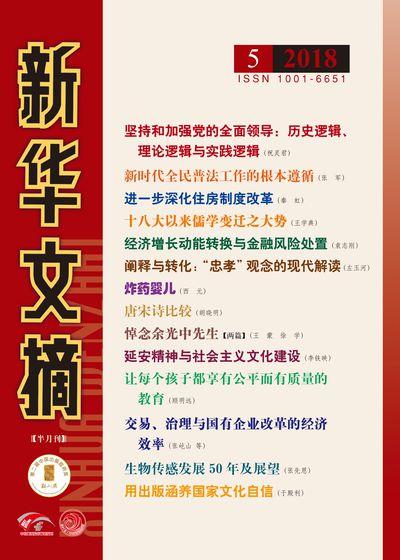 新華文摘 [2018年第05期 總第641期]:堅持和加強黨的全面領導:歷史邏輯, 理論邏輯與實踐邏輯
