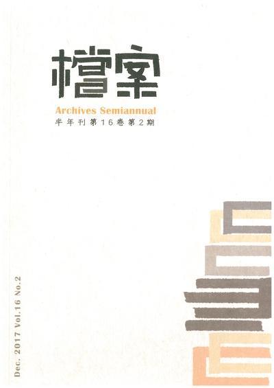 檔案半年刊 [第16卷第2期]
