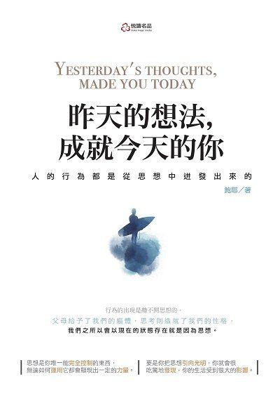 昨天的想法, 成就今天的你:人的行為都是從思想中迸發出來的