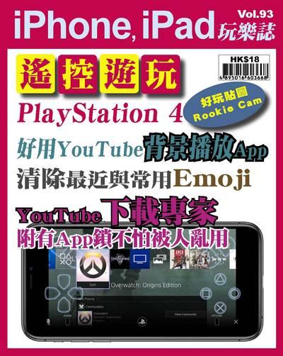 iPhone, iPad玩樂誌 [第93期]:遙控遊玩PlayStation 4