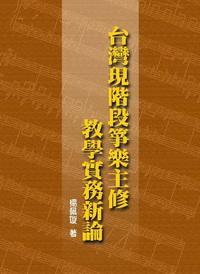 臺灣現階段箏樂主修教學實務新論