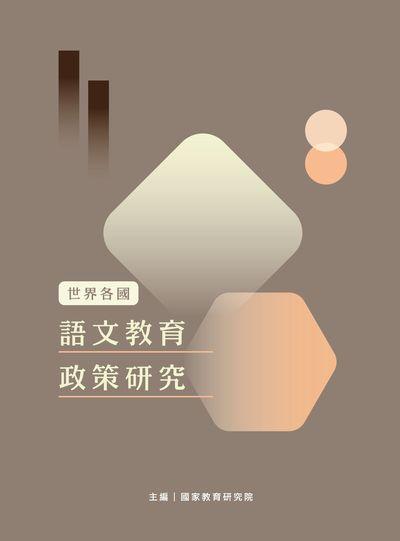 世界各國語文教育政策研究