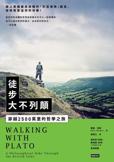 徒步大不列顛:穿越2500英里的哲學之旅