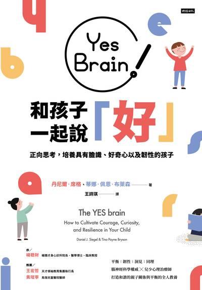 Yes Brain!和孩子一起說「好」:正向思考, 培養具有膽識、好奇心以及韌性的孩子